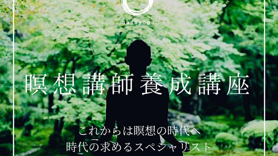 100Hour「瞑想講師養成講座」開催決定! RYT500取得対応!