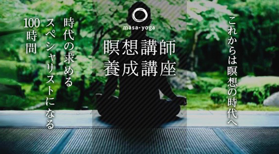時代の求めるスペシャリストになる100時間 「瞑想講師養成講座」
