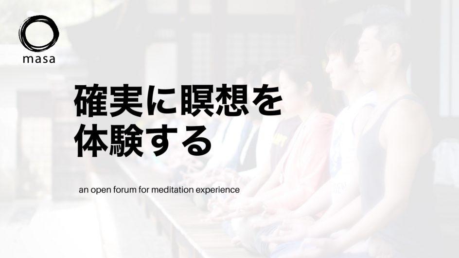 無料(会場費&手数料のみ)!初めての方も安心!〜「確実に瞑想状態を体験する」ワークショップ