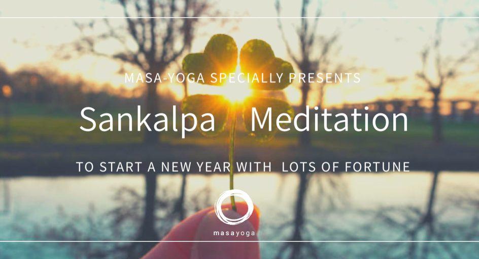 〜2021年の始め!最高のスタートを切りましょう!〜 あなたの2021年を科学的に輝かせる「サンカルパ瞑想」