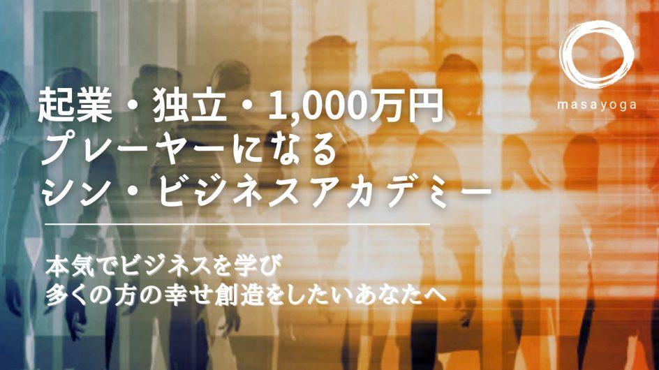 「起業・独立・1,000万円プレーヤーになるシン・ビジネスアカデミー」(第1期)