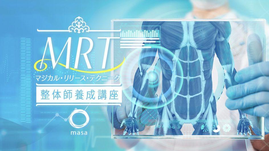 「マジカル・リリース・テクニーク」(MRT)無料体験会