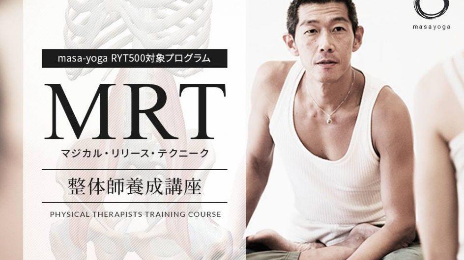 「MRT整体師養成講座」(masa-yoga RYT500対象プログラム)