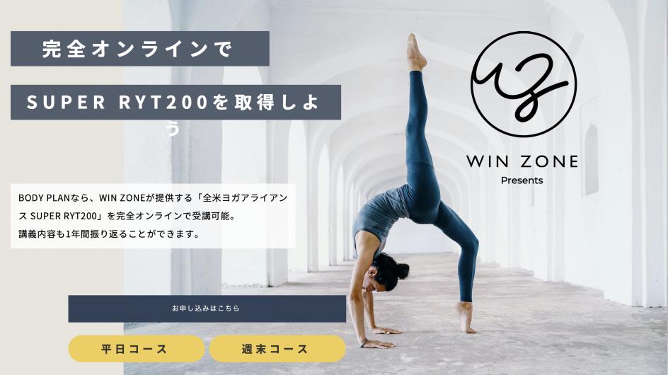 masa-yoga/ WINZONE presents 「SUPER RYT200 200時間ヨガ・ティーチャー・トレーニング」(オンライン月曜コース)