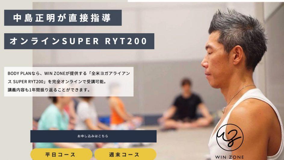 masa-yoga/ WINZONE presents 「SUPER RYT200|200時間ヨガ・ティーチャー・トレーニング」(オンライン月曜コース)